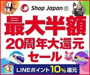 ショップジャパン | 半期に一度のお客様大還元セール♪初めてのお買い物でLINEポイント20%還元!2回目以降でも10%還元♪
