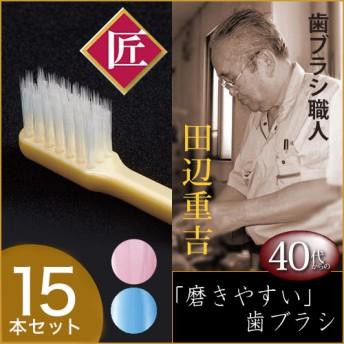 40代からの磨きやすい歯ブラシ(先細)