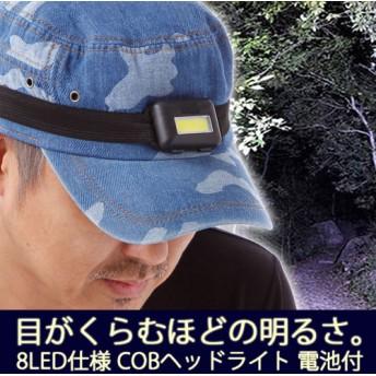 COBヘッドライト 電池付