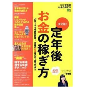 決定版!定年後お金の稼ぎ方 エイムック4125/一橋香織(著者)