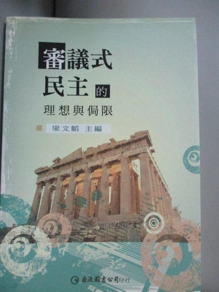 [ISBN-13碼] 9789577323811 [ISBN] 9577323812