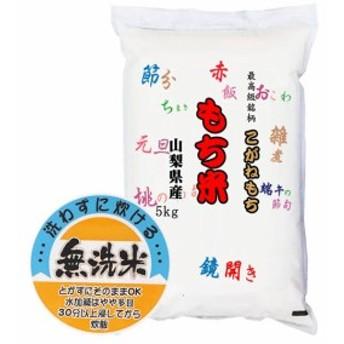 新春 もち米フェア 無洗米 最高級もち米 30年産山梨県産こがねもち 白米5kgx1袋