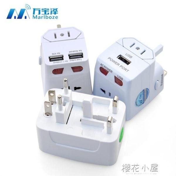 全球旅游通用電源轉換插頭USB出國插座轉換器香港日本美歐標英標