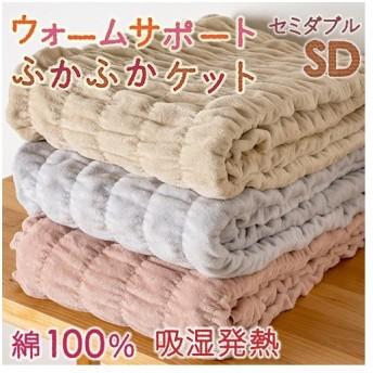 毛布 セミダブル 日本製 ロマンス小杉 warm support ウォームサポート ふかふかケット セミダブル 綿毛布