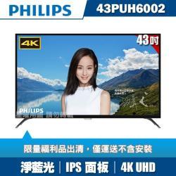 ◎淨藍光,呵護雙眸|◎正版愛奇藝,追劇好方便|◎三年全機保固+到府維修收送商品名稱:[福利品]PHILIPS飛利浦43吋4KUHD連網液晶顯示器+視訊盒43PUH6002品牌:Philips飛利浦種類