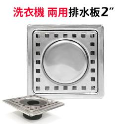 洗衣機兩用排水地板2