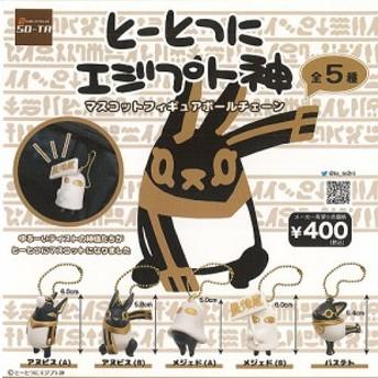 とーとつに エジプト神 マスコットフィギュア ボールチェーン 全5種セット SO-TA ガチャポン ガチャガチャ ガシャポン