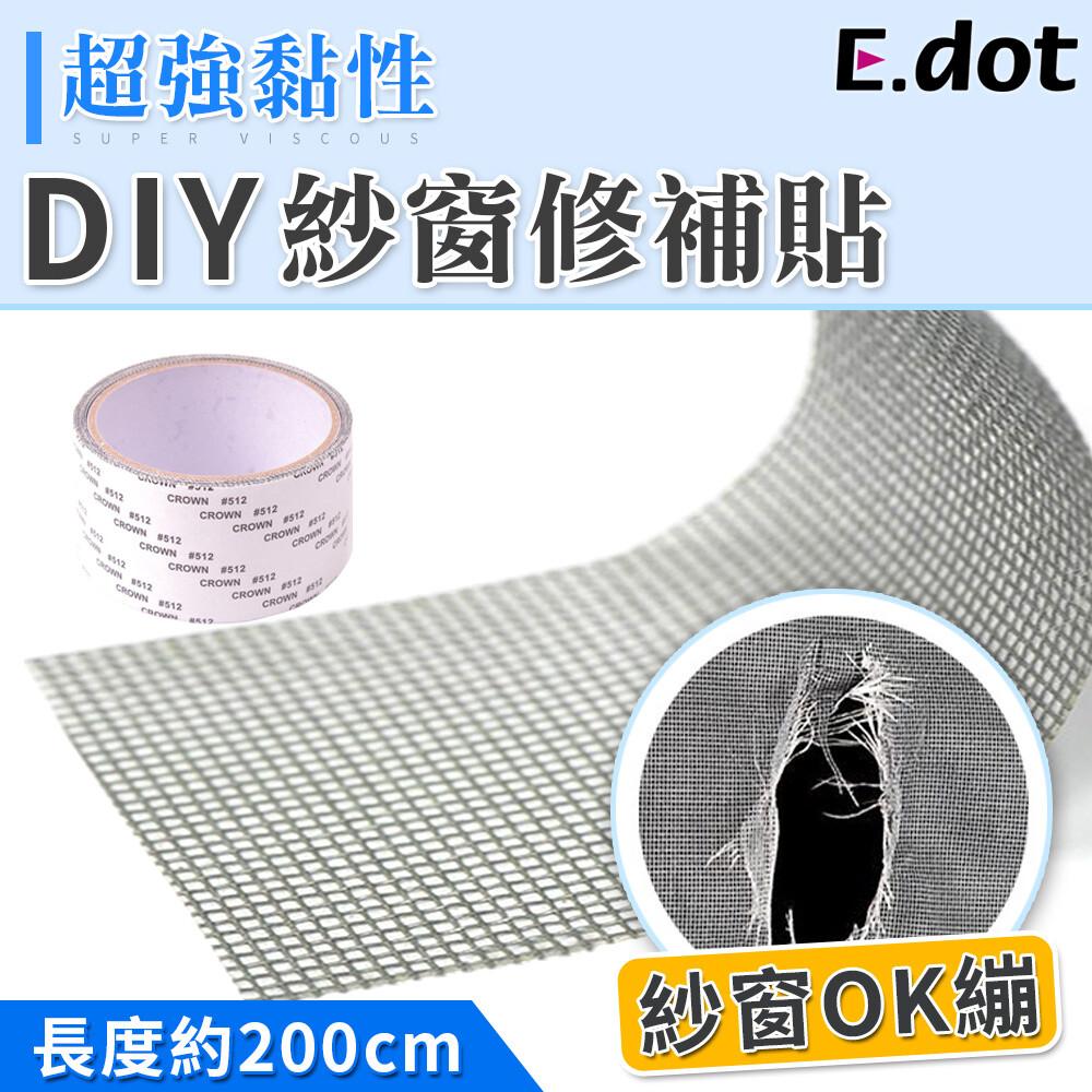 e.dotdiy防蚊紗窗紗門修補貼膠帶