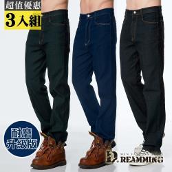 ★超值3件★【Dreamming】熱銷耐磨原色彈力中直筒牛仔褲(三件組)