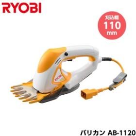 RYOBI リョービ バリカン AB-1120 刈込幅110mm キワ刈りガイド付き [693900A]