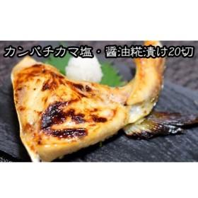 カンパチカマ塩・醤油糀(こうじ)漬け20切