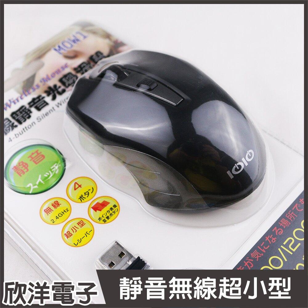 ※ 欣洋電子 ※ IOIO 2.4G無線靜音滑鼠(MOW1) 靜音/超小型/DPI切換