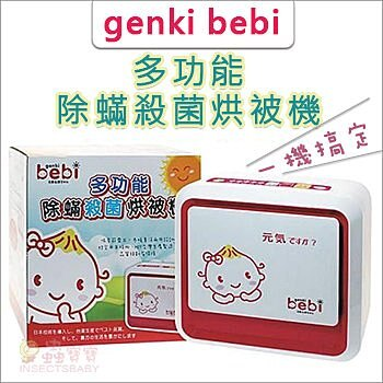 ✿蟲寶寶✿【元氣寶寶genki bebi】多功能除蟎殺菌烘被機 日本技術、MIT台灣生產製造