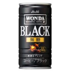アサヒ ワンダ ブラック無糖 185g