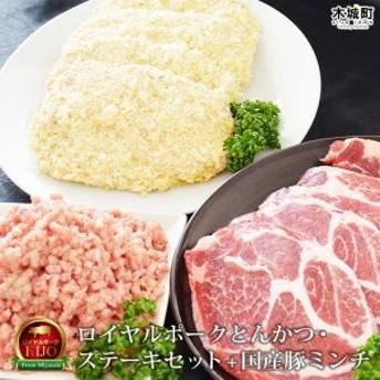0007 <ロイヤルポークとんかつ・ステーキセット+国産豚ミンチ1kg>