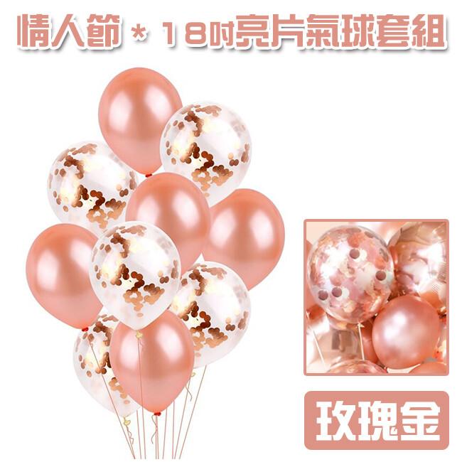 18吋 亮片紙氣球套餐(8+8顆) 珠光氣球(40cm) 婚禮氣球 紙片氣球 大氣球 空飄氣球