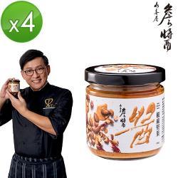 【山喜屋】詹醬-椒麻堅果180g*4入