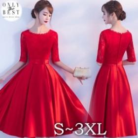 ウエストリボン5分袖ひざ下丈 赤色リボン 結婚式 ドレス お呼ばれ ワンピース 結婚式 30代 お呼ばれドレス フォーマル