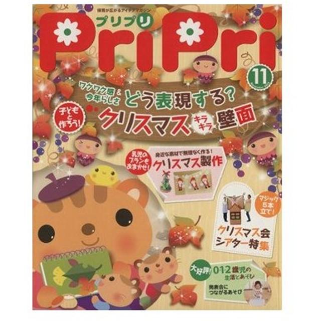 PriPri(2012年11月号)/世界文化社(その他)