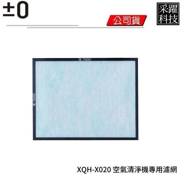 ±0 PMZ XQC-X020 X020 正負零 空氣清淨機 專用濾網 濾網 濾芯 空淨機專用 原廠公司貨