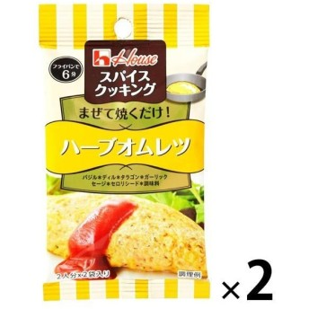 アウトレットハウス食品 スパイスクッキング ハーブオムレツ 1セット(4人分×2個)