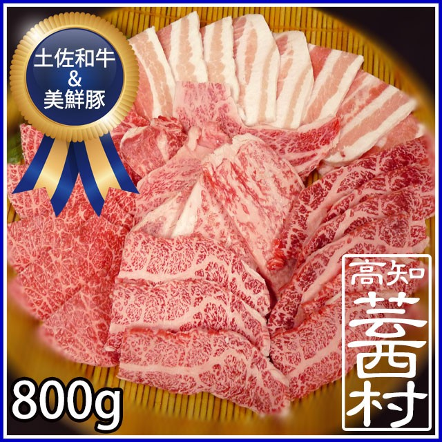 南国高知の焼肉三昧セット800g