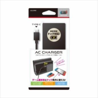 ニンテンドー スイッチ Nintendo Switch 用 ドック対応 AC充電器 1.5m アローン ALG-NSSACK