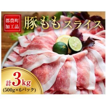 豚ももスライス計3kg(500g×6パック)都農町加工品
