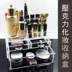 E-life 透明壓克力多格抽屜化妝品收納盒