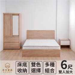 本木 湯斯 北歐房間五件組-雙人加大6尺 床墊+床片+六抽床底(含尾片)+衣櫃+一抽邊櫃