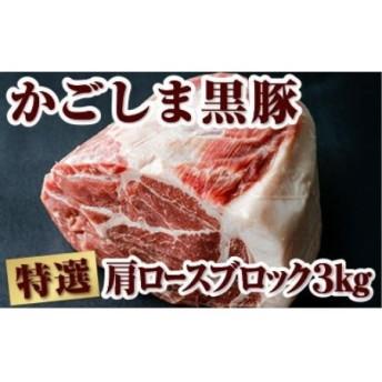 豪快!黒豚ブロック肉3kg