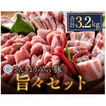 さんきょうみらい豚『旨々セット』合計3.2kg