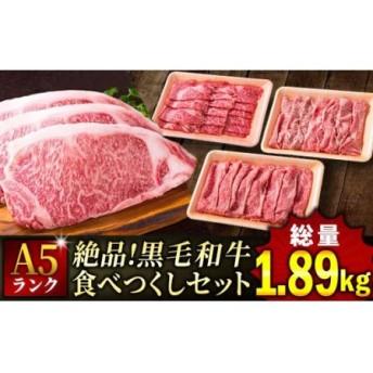 和牛オリンピック日本一の産地からお届け 黒毛和牛A5ランクサーロイン・ロース1.89㎏食べつくしセット
