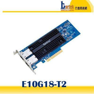 【含發票.請先詢問交期】(群暉) Synology E10G18-T2 10G(RJ-45)雙埠網路卡
