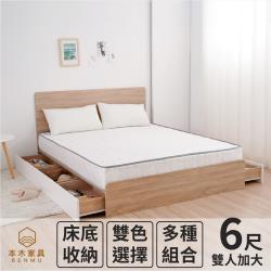 本木 湯斯 北歐房間三件組-雙人加大6尺 床墊+床片+六抽床底(含尾片)