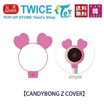 【TWICE 公式 グッズ TWICE Twaiis Shop】【おまけ付き】【キャンディーボン Z カバー】【CANDYBONG Z COVER】POP-UP STORE Twaii's Shop