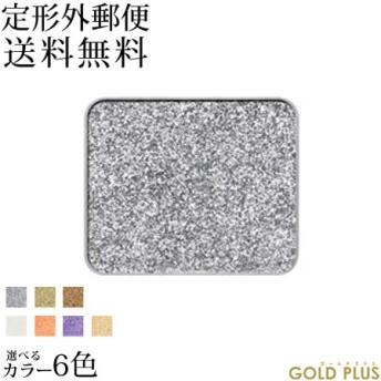 シュウウエムラ プレスドアイシャドーグリッター(レフィル) 選べる全7色 -shuuemura-