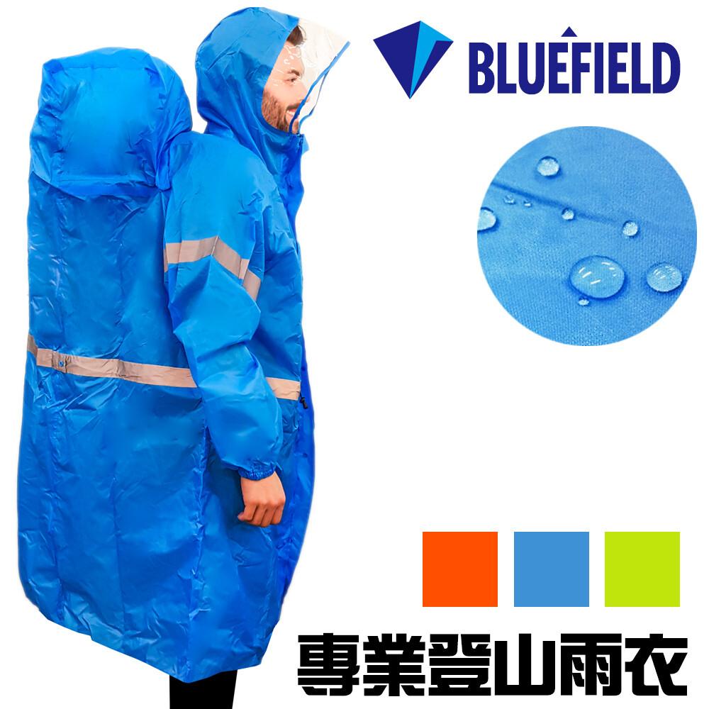 bluefield 專業登山雨衣背包雨衣