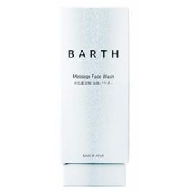 BARTH【バース】中性 重炭酸 洗顔パウダー (無添加 炭酸パック 洗顔料 個包装タイプ) (10包入り)