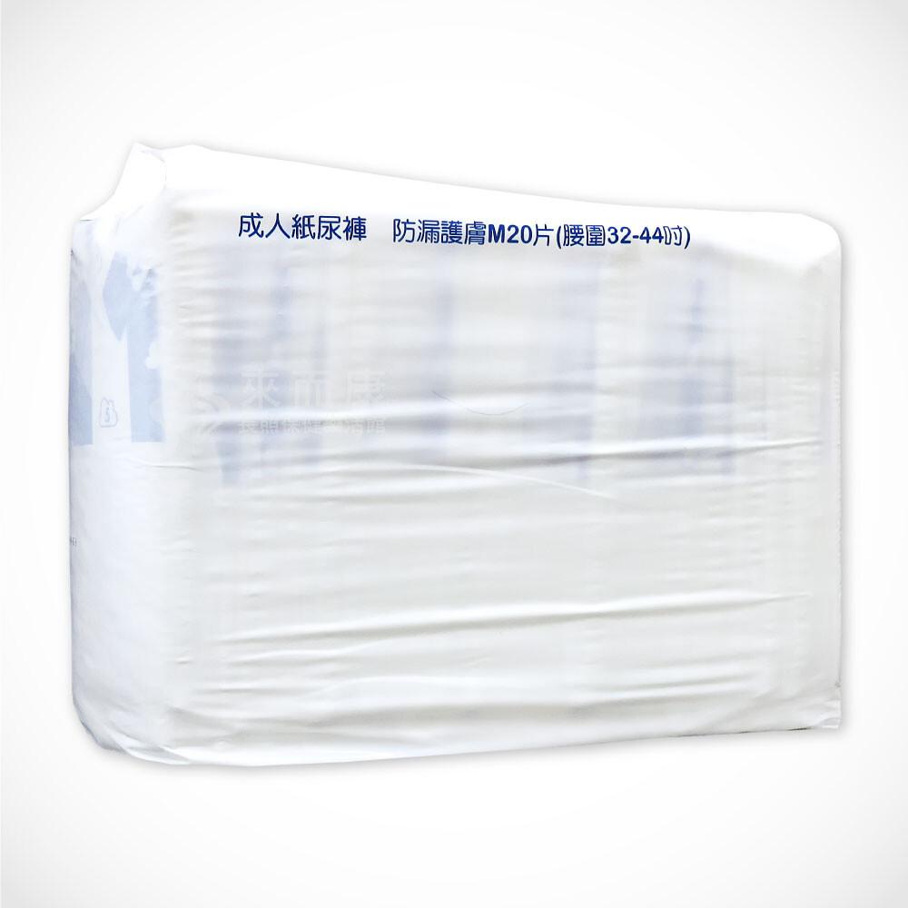 來而康 包大人 成人紙尿褲 防漏護膚 m號 20片 一箱六包販售