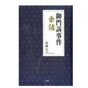 中古単行本(小説・エッセイ) ≪日本文学≫ 御門訴事件 余話 / 真篠久子