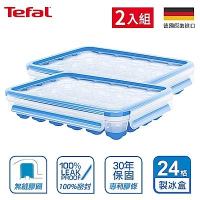 [買一送一]Tefal法國特福 德國EMSA原裝 無縫膠圈PP保鮮盒單顆按壓式製冰盒24格