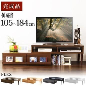 テレビ台 おしゃれ 完成品 テレビボード ローボード 伸縮 収納 FLEX 96787・97243・97244・97245 (D)