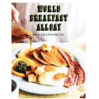 おうちで作る世界の朝ごはん SPACE SHOWER BOOKS/WORLD BREAKFAST ALLDAY(著者)
