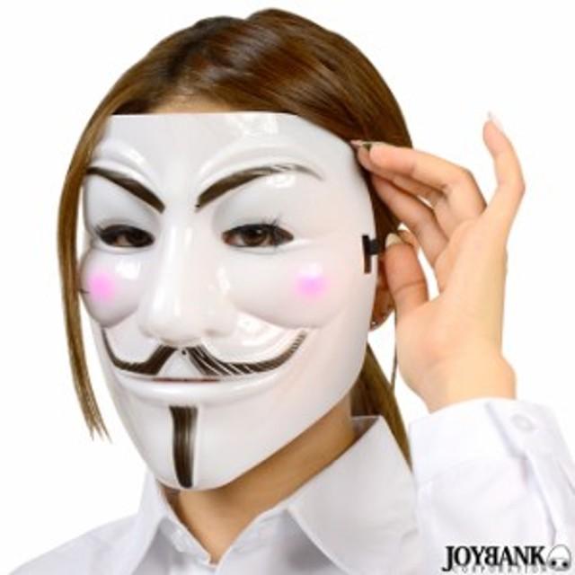 仮面 アノニマス マスク 仮装 パーティ イベント ハロウィン ホラー コスプレ 仮面 イベント 変装 CA190