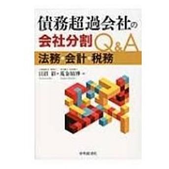 債務超過会社の会社分割Q & A 法務・会計・税務 / 貝沼彩 〔本〕