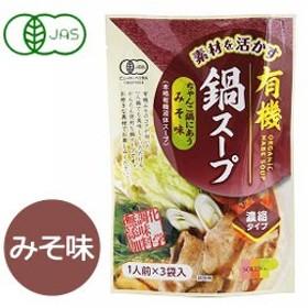 【冬季限定】素材を活かす有機鍋スープ みそ味(93g(31g×3袋))【創健社】