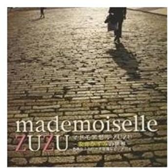 (オムニバス)/mademoiselle ZUZU -安井かずみの世界- 危険なふたり〜不思議なピーチパイ 【CD】