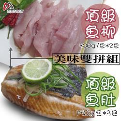 【摩肯嚴選】頂級無毒 虱目魚肚180g*3包+魚柳300g*2包 雙拼組X1盒
