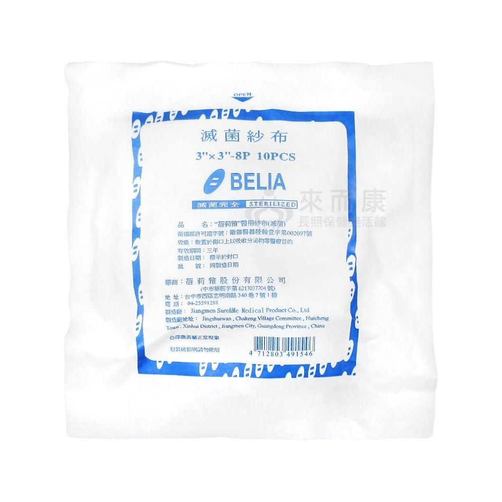 來而康 蓓莉雅 醫用紗布 (滅菌) 3X3 8P 10入 30包販售